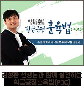 (초등 BEST) 김성환 선생님과 함께 실천하는 학급긍정훈육법(PDC)