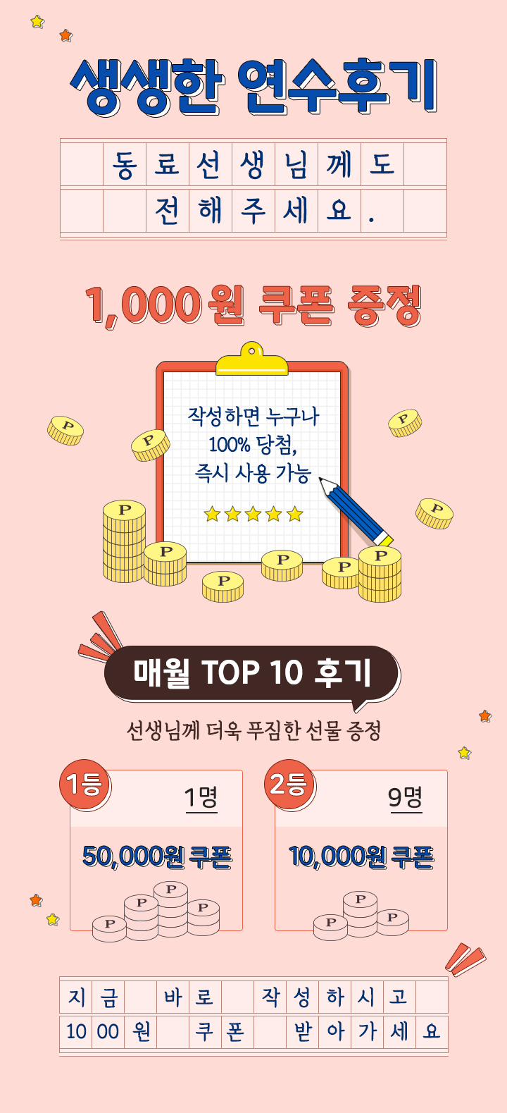 2017 연수플러스회원 대상 더블 이벤트