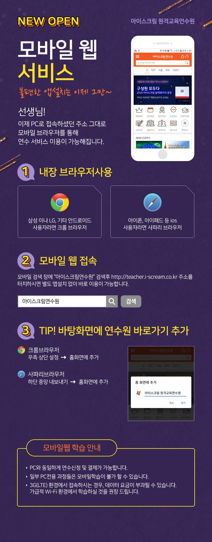 open 아이스크림연수원 모바일웹 서비스